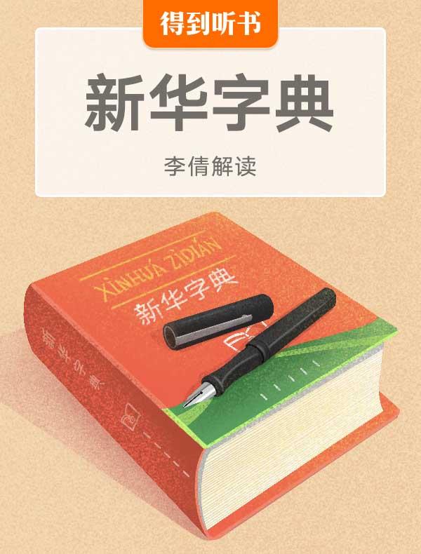 《新华字典》| 李倩解读