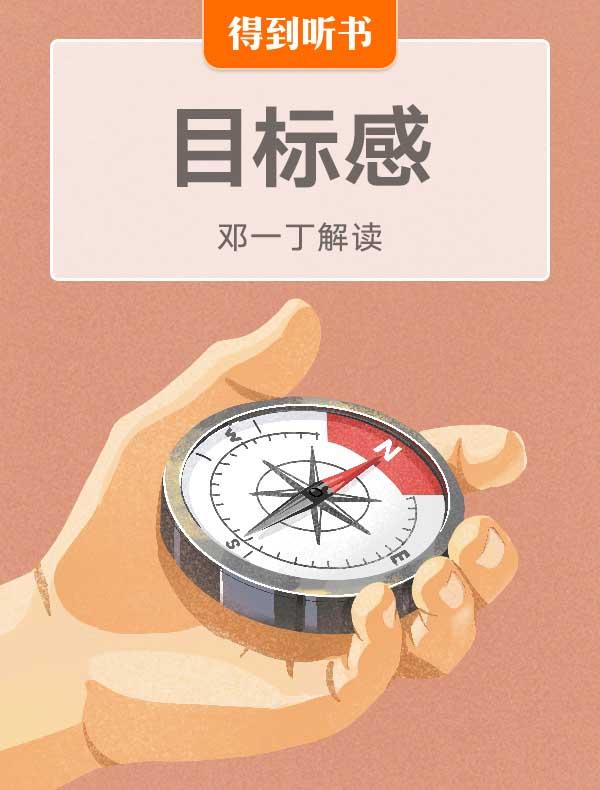 《目标感》| 邓一丁解读