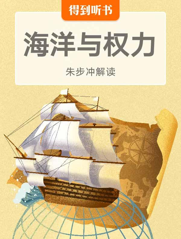 《海洋与权力:一部新文明史》  朱步冲解读