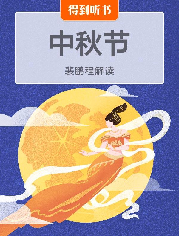 《中秋节》  裴鹏程解读