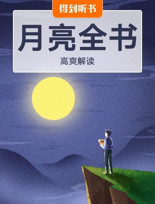 《月亮全书》| 高爽解读