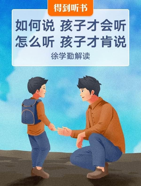 《如何说孩子才会听,怎么听孩子才肯说》| 徐学勤解读