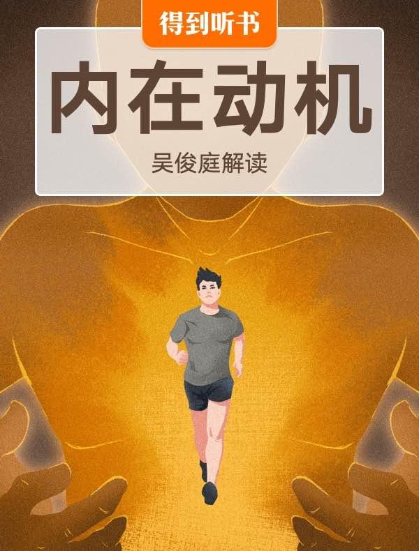 《内在动机》  吴俊庭解读