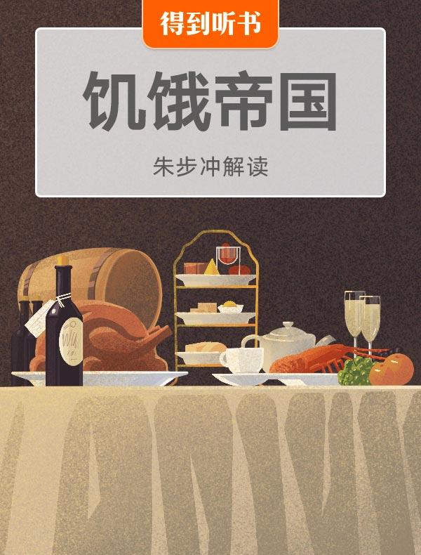 《饥饿帝国》| 朱步冲解读