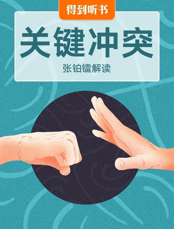 《关键冲突》| 张铂镭解读